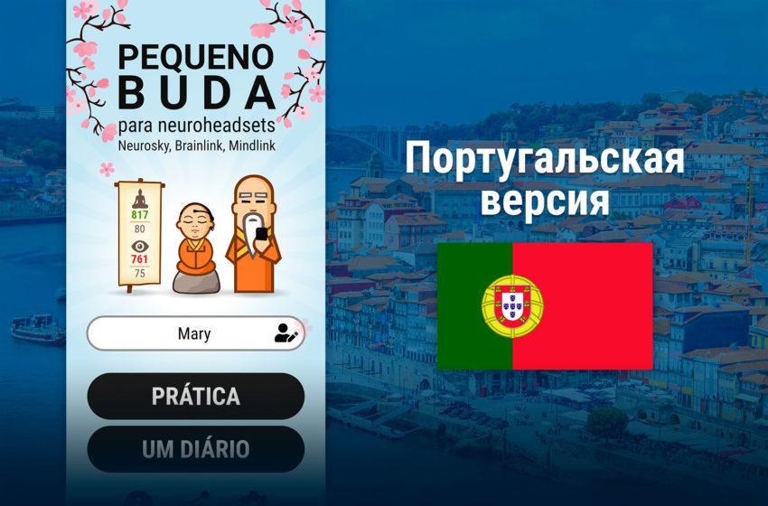 Маленький будда: версия 1.0.51 — Португальский язык